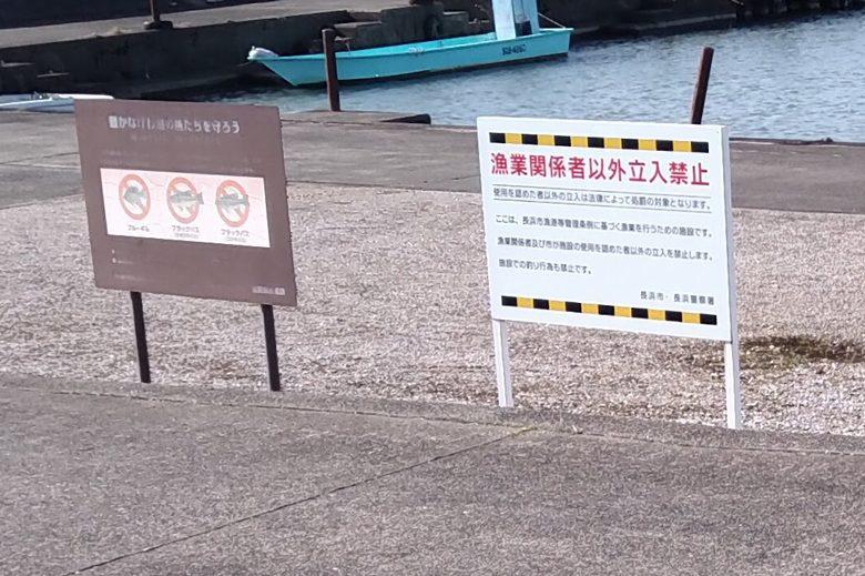 海老江漁港に立てられている立入禁止の看板
