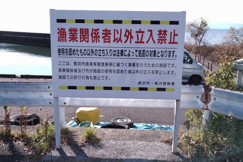 早崎漁港の立入禁止の看板