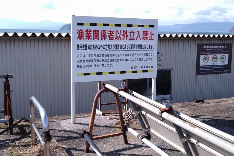 今西漁港の立入禁止の看板