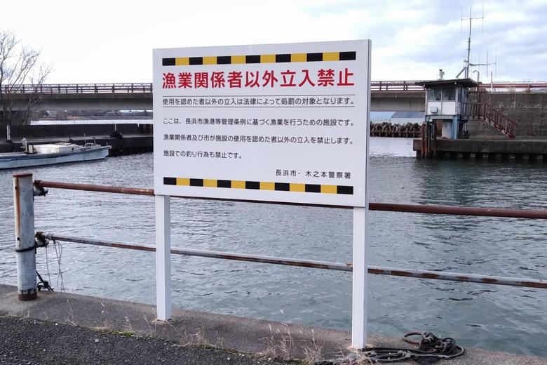 片山漁港の漁業関係者以外立入禁止の看板