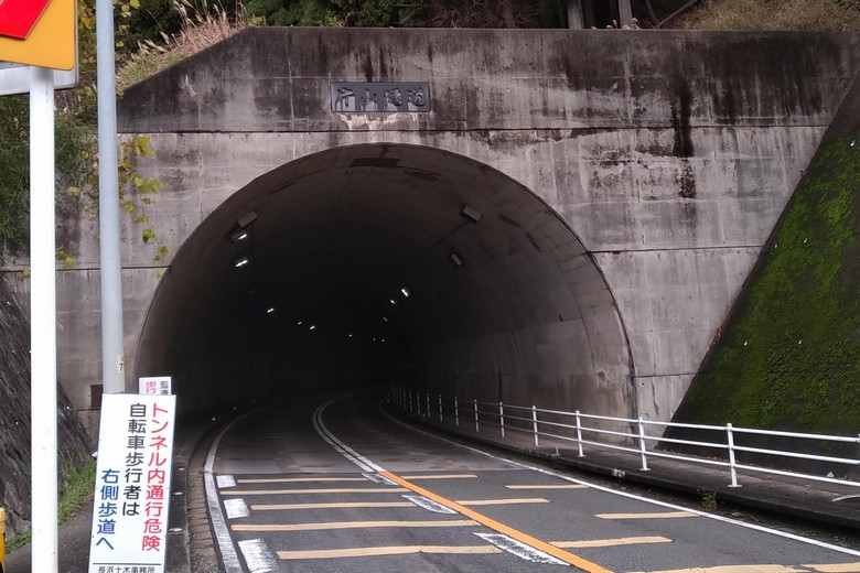 片山隧道のトンネル