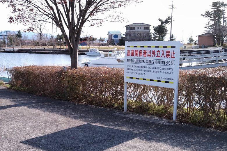 南浜漁港にある立入禁止の看板