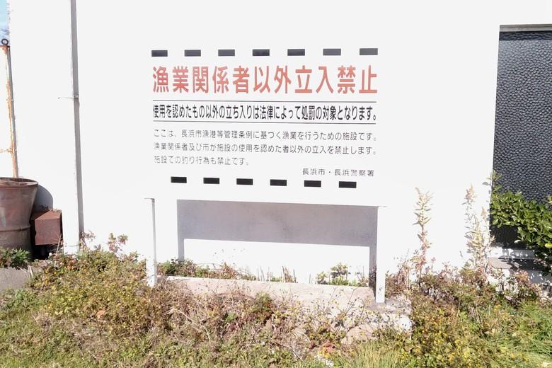 尾上漁港に立てられている立入禁止の看板