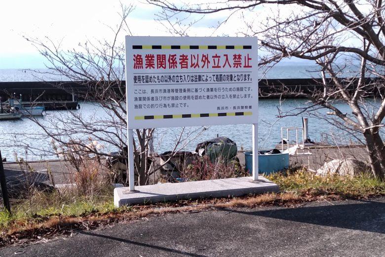 八木浜漁港に立てられている、立入禁止の看板