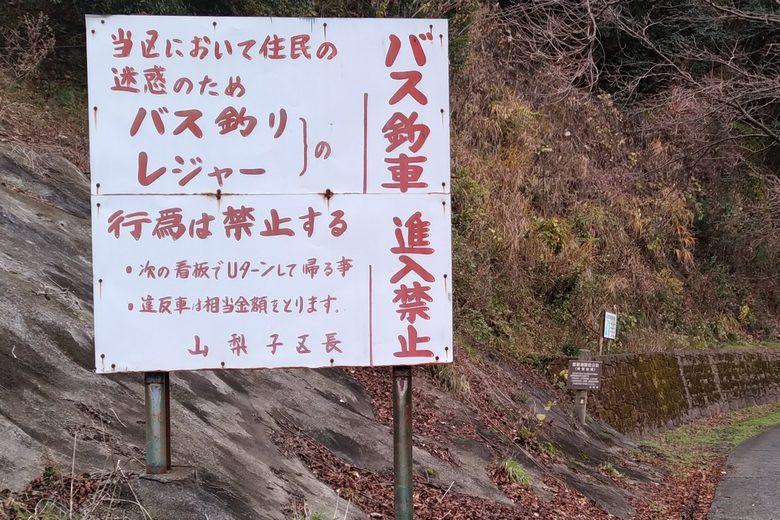 釣り人は山梨子へは進入禁止
