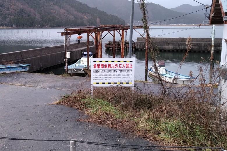 大辛船溜まりの様子と立入禁止の看板