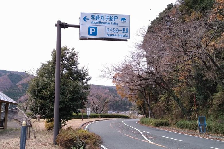 赤崎丸子船パーキングの標識と県道513号線