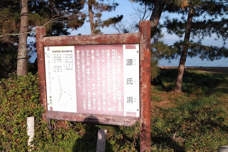 源氏浜の説明看板