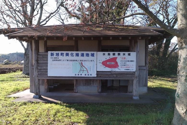 今川河口の近くにあるトイレ