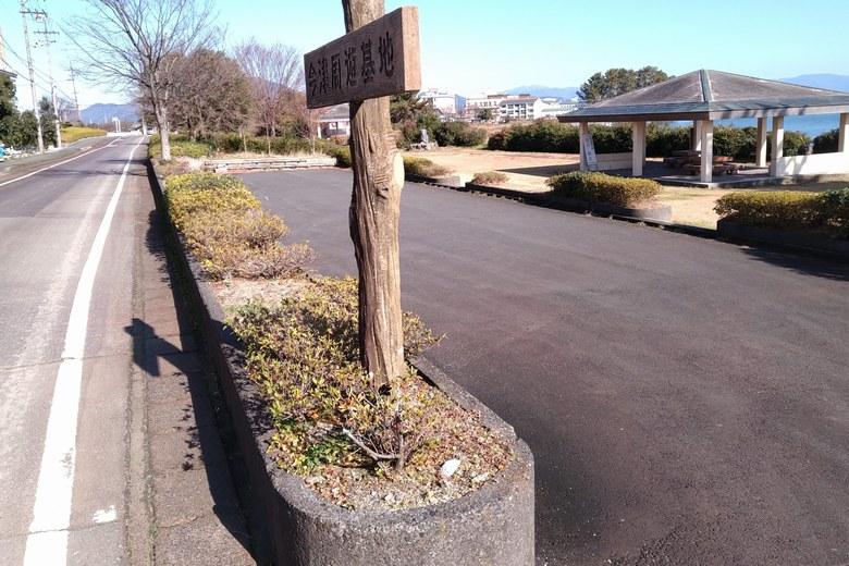 今津周遊基地の平和堂裏の駐車場