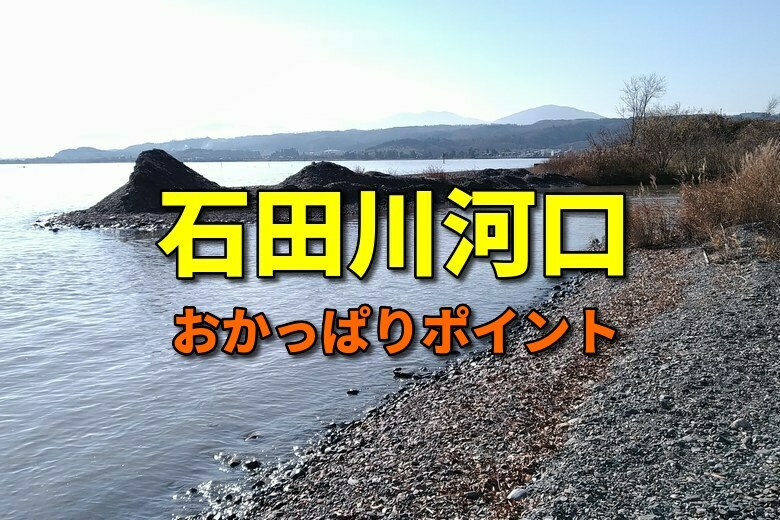 石田川河口のバス釣りおかっぱりポイント