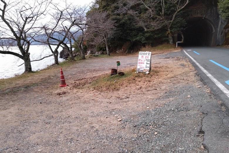 海津大崎の有料の駐車スペース