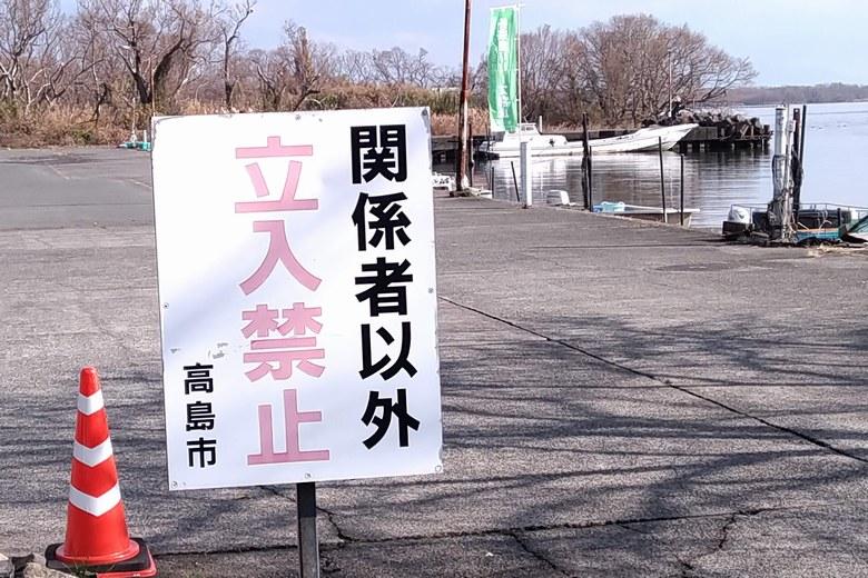 三和漁港に立てられている「関係者以外立入禁止」の看板