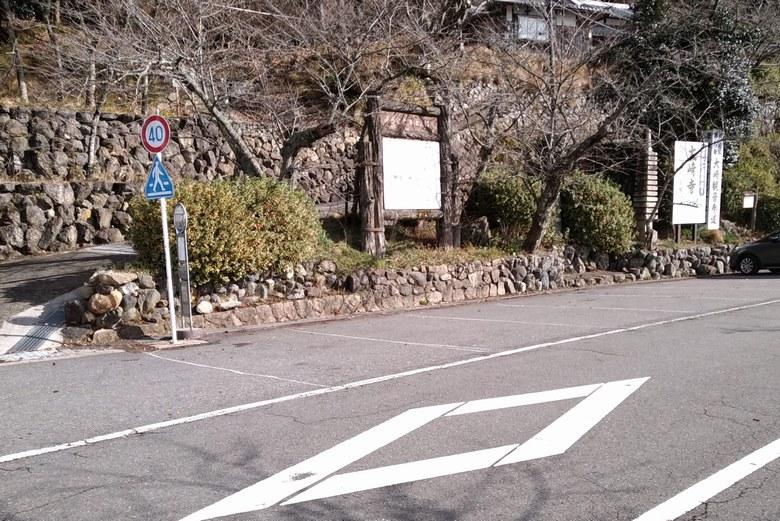 大崎寺の前にある駐車場