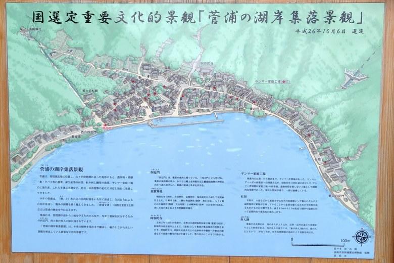 菅浦の集落の地図