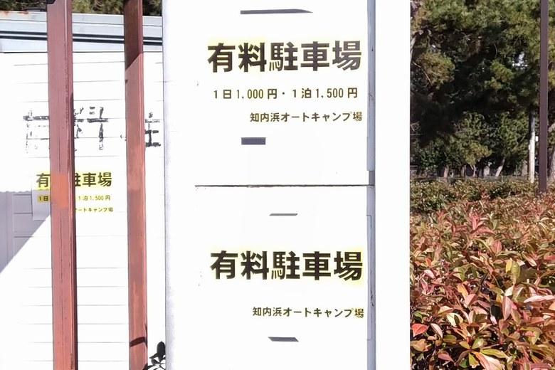 知内漁港の有料駐車場の料金