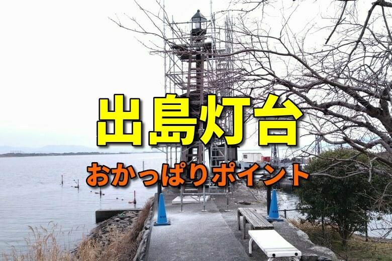 出島灯台のおかっぱりバス釣りポイント