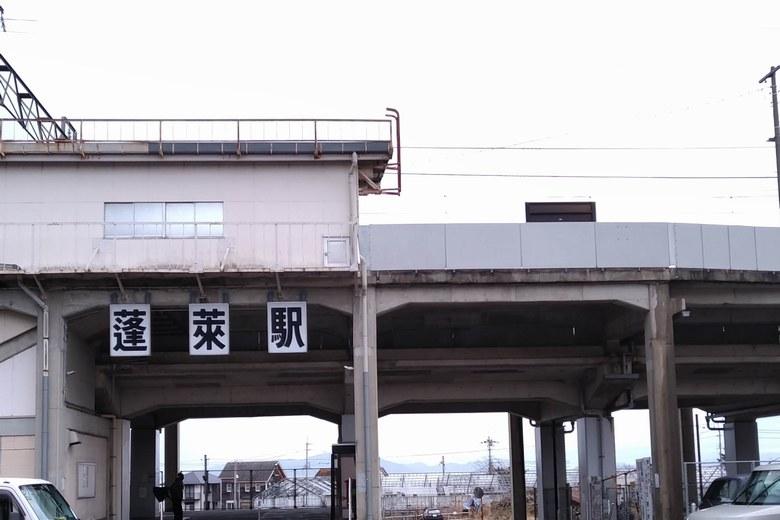 JR蓬莱駅の入り口