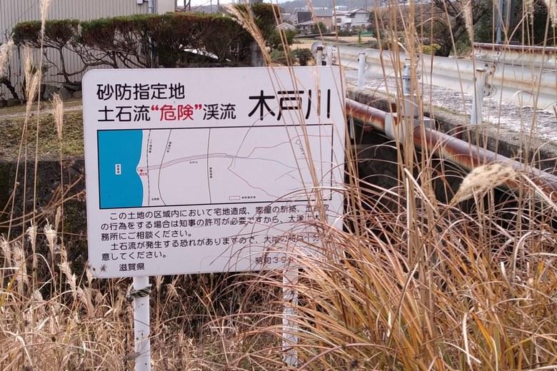 土石流渓流の看板