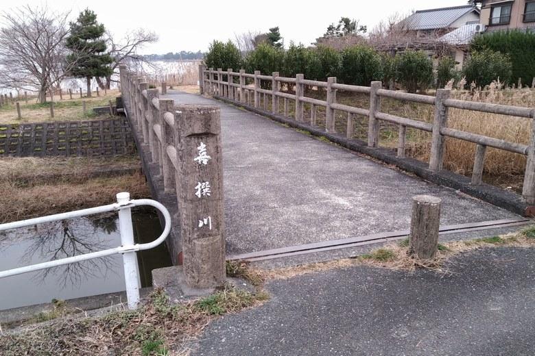 喜撰川河口にかかっている橋