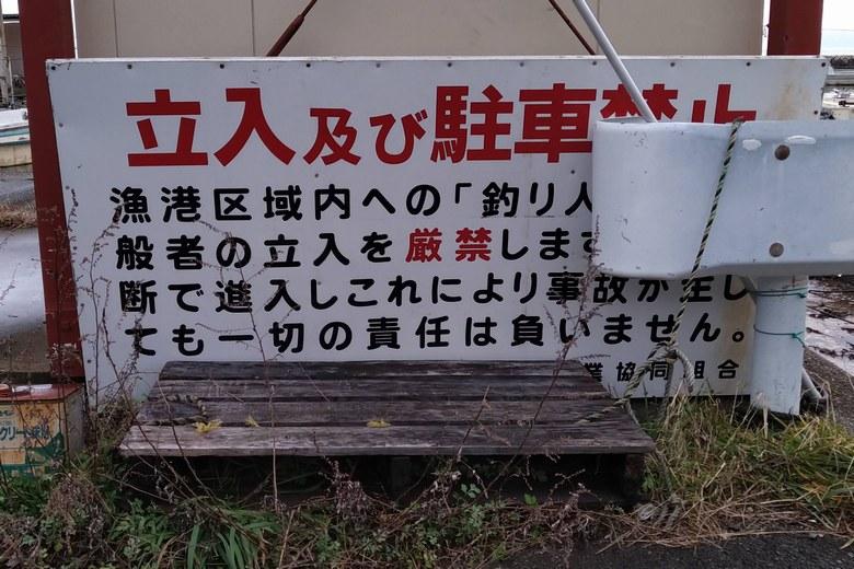 北小松漁港の立入禁止看板