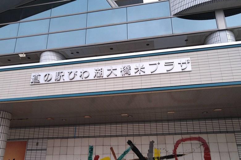 道の駅 びわ湖大橋米プラザの入り口