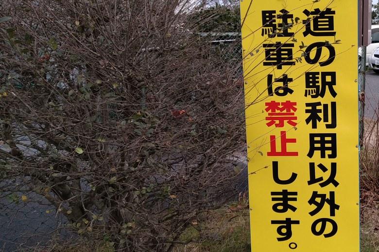 「道の駅利用以外の駐車は禁止します」の看板