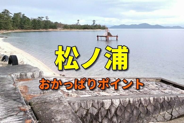 松ノ浦のおかっぱりバス釣りポイント