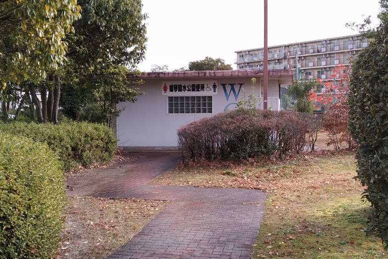 雄琴臨水公園の公衆トイレ