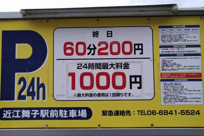 近江舞子駅前のコインパーキングの値段