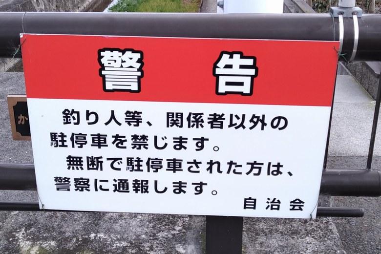 住宅街にある駐停車禁止の看板