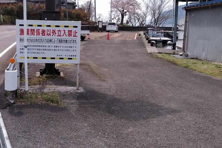 大浦漁港の漁業関係者以外立入禁止の看板