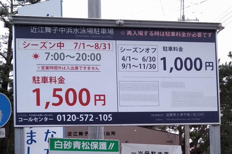 近江舞子中浜水泳場駐車場の料金看板