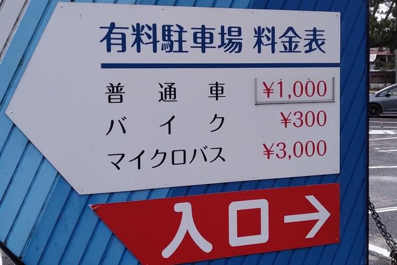 近江舞子の有料駐車場の料金表