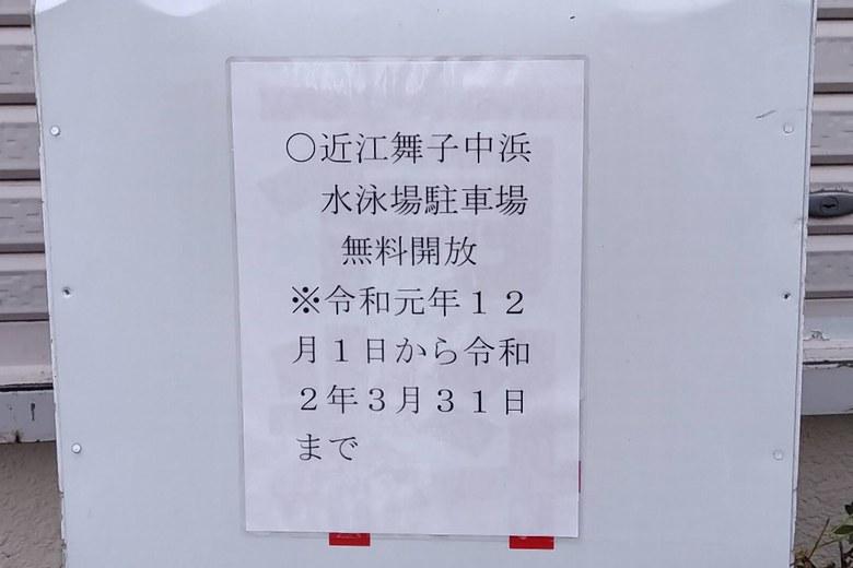 冬は無料開放される近江舞子中浜水泳場駐車場