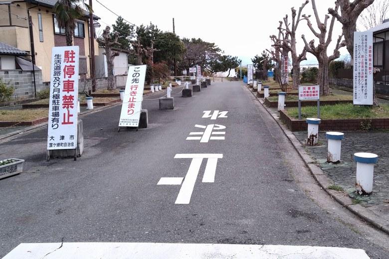 新唐崎公園の入り口にある、駐停車禁止の看板
