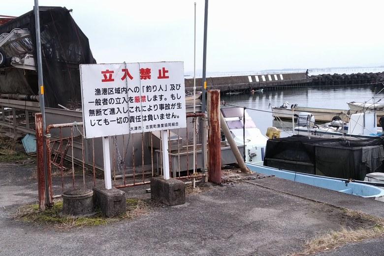 和邇漁港にある立入禁止の看板