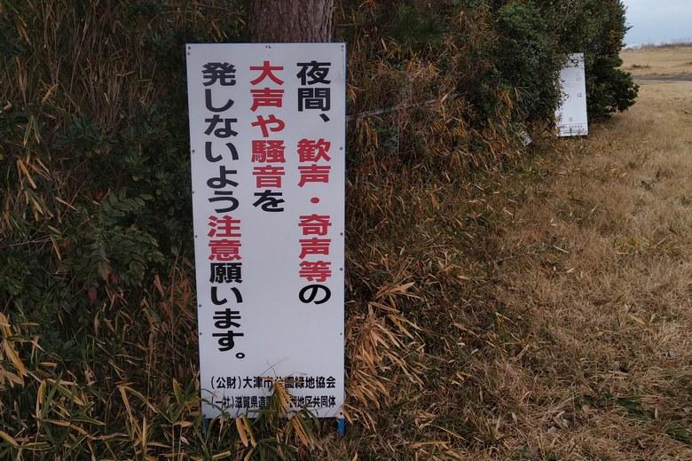和邇川河口のマナー注意の看板
