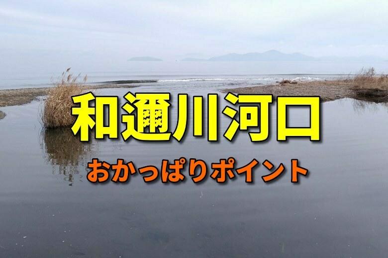 和邇川河口のおかっぱりバス釣りポイント