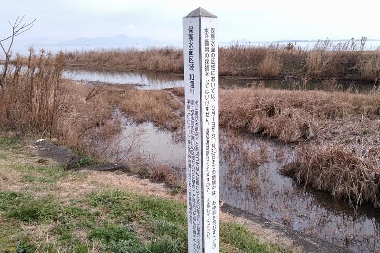 和邇川の保護水面区域の注意書き