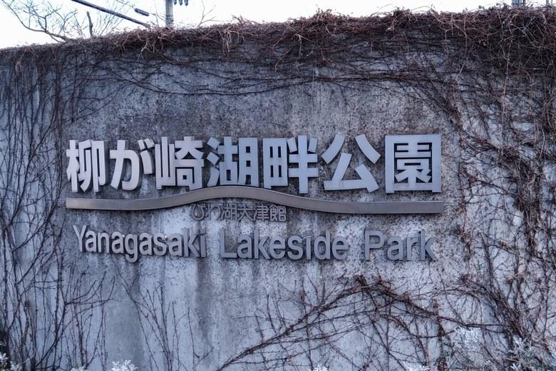 柳が崎湖畔公園の看板