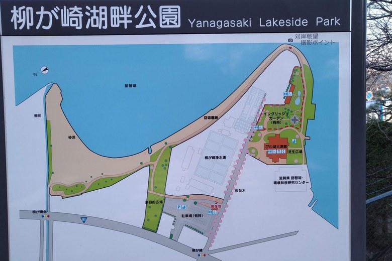 柳が崎湖畔公園の案内板