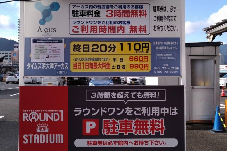 タイムズ浜大津アーカスの駐車場の料金表