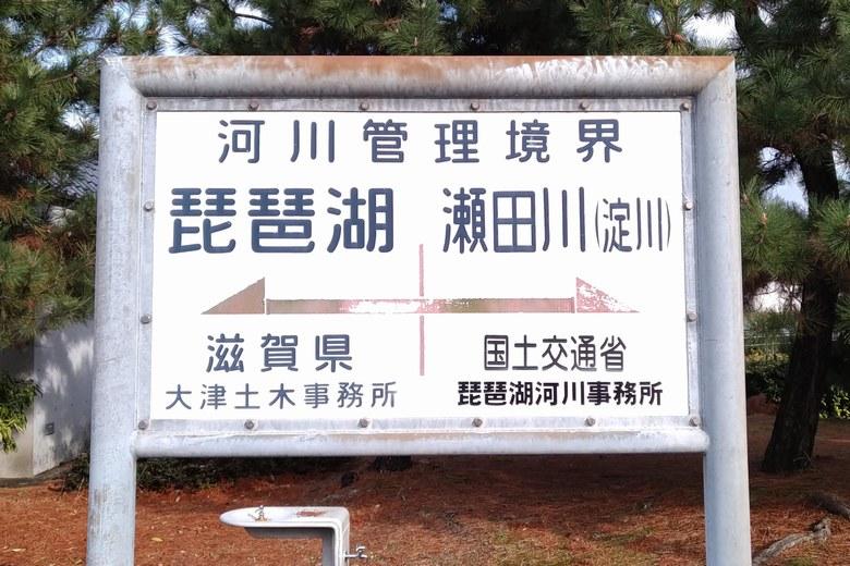 琵琶湖と瀬田川の境界の看板