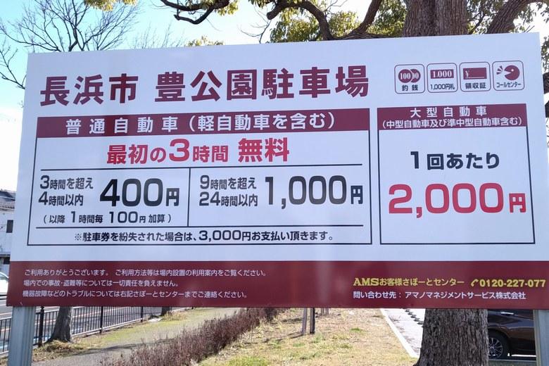 豊公園の駐車場の料金表