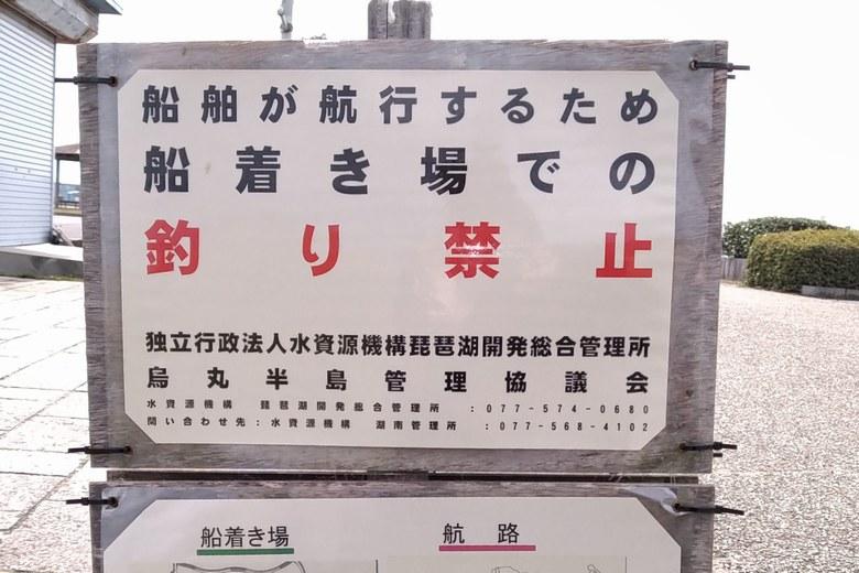 烏丸半島の船着き場で釣り禁止の看板