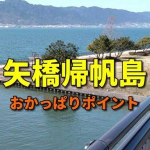 矢橋帰帆島のおかっぱりバス釣りポイント