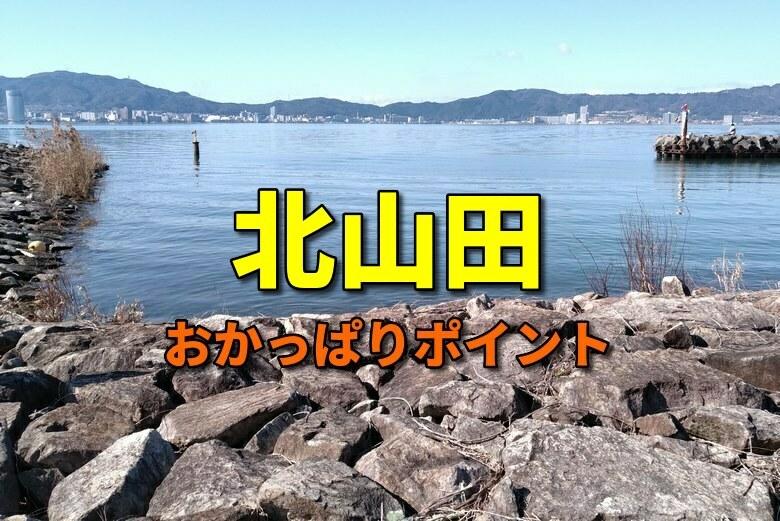 北山田のおかっぱりバス釣りポイント