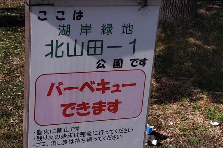 北山田1はバーベキューができる、と書かれた看板