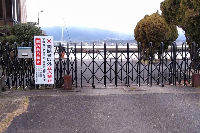 木浜漁港にある、関係者以外立入禁止の看板